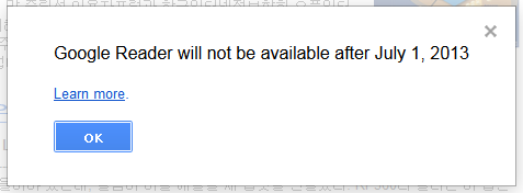 구글 리더(Google Reader) 7월 1일 폐쇄