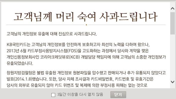 국민카드 회원정보 유출 내역…