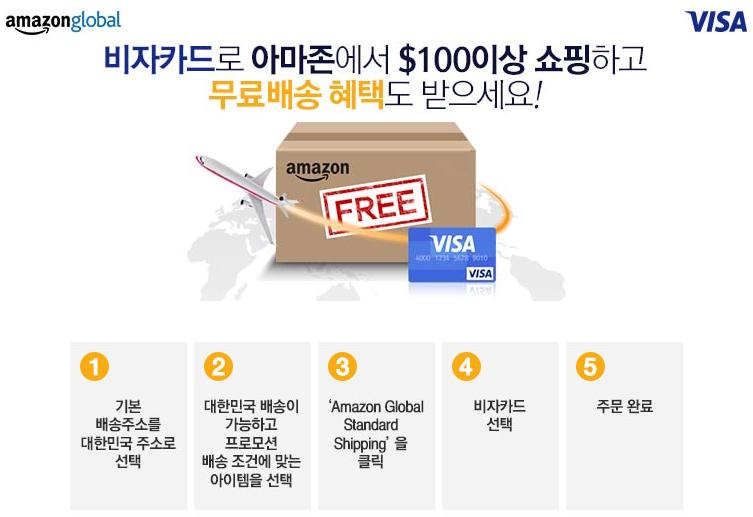 미국 아마존과 비자카드 공동 한국 무료배송 이벤트
