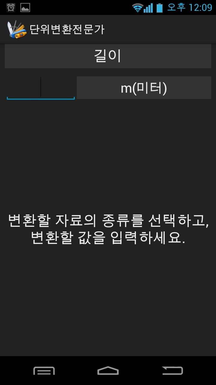UnitMaster Screenshot