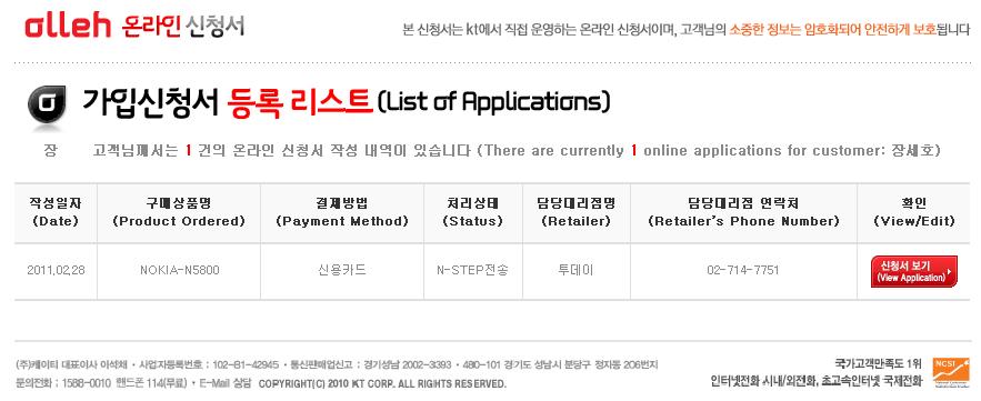 또다시 노키아 5800 익스프레스 뮤직을 주문.