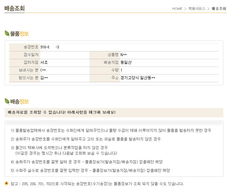 3월 1일 주문한 노키아 5800 배송은?
