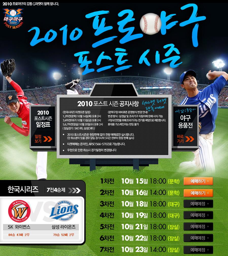 2010 프로야구 한국시리즈 예매 사이트