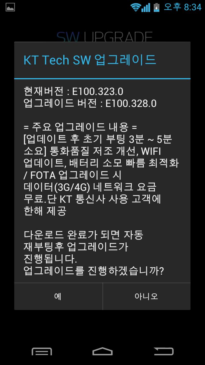 테이크 LTE 통화관련 업그레이드…(10월 28일)