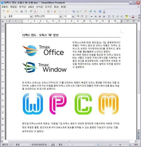 티맥스소프트에서 개발 중인 윈도우의 스크린샷이 공개됐다
