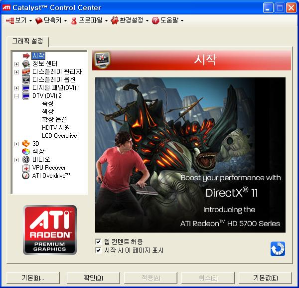 ATI 그래픽 카드 사용 시 TV 화면이 꽉차게 나오지 않을 때…