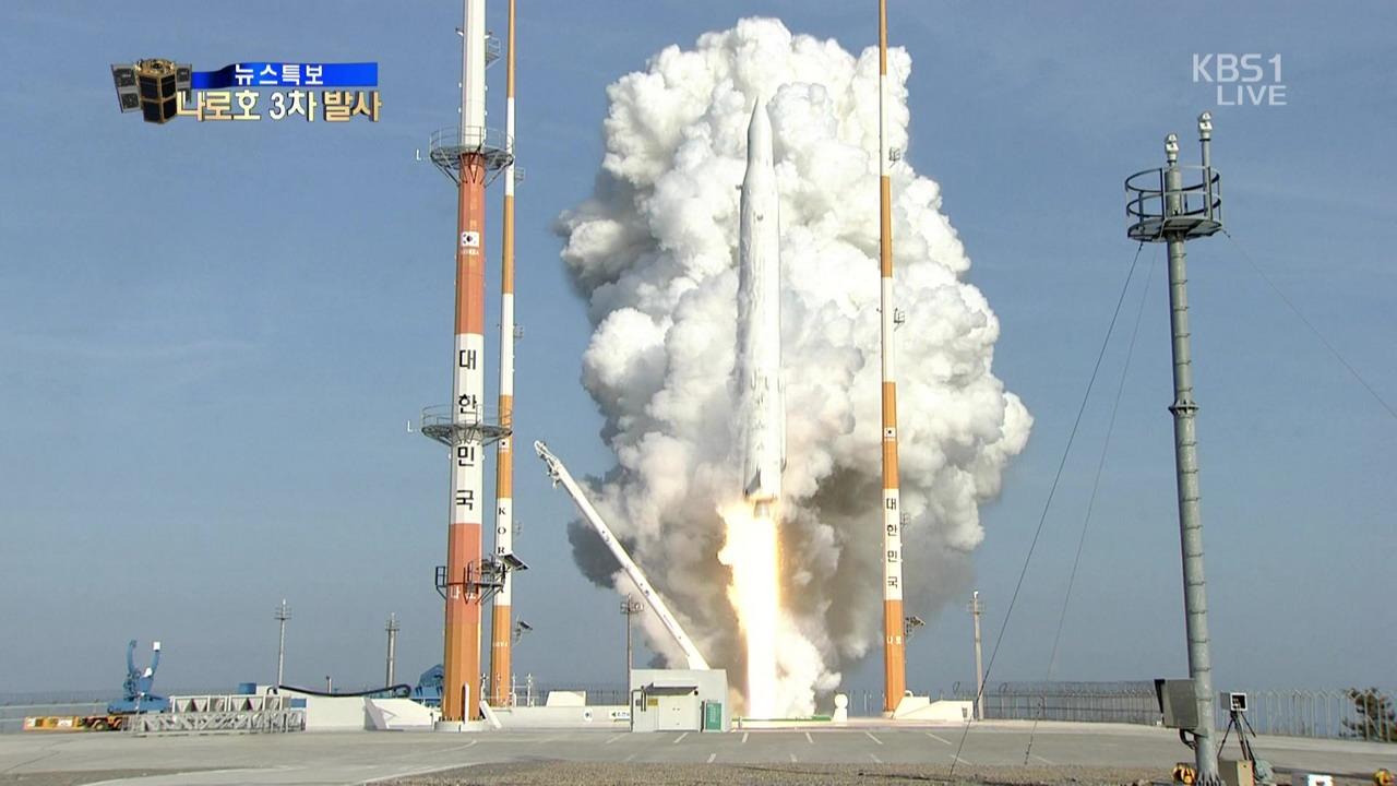 나로호 3차 발사 및 위성 궤도 안착