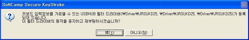 USBHUB 필터 드라이브 설치되어있습니다…