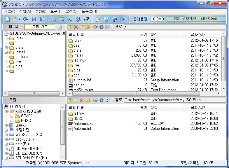 Ultra ISO로 리눅스 부팅 USB 메모리 만들기