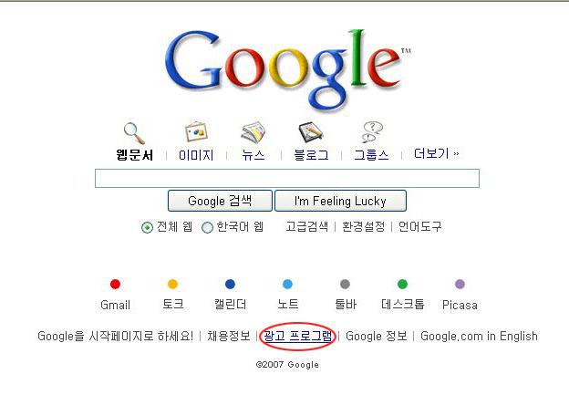 Google 광고프로그램 가입하기