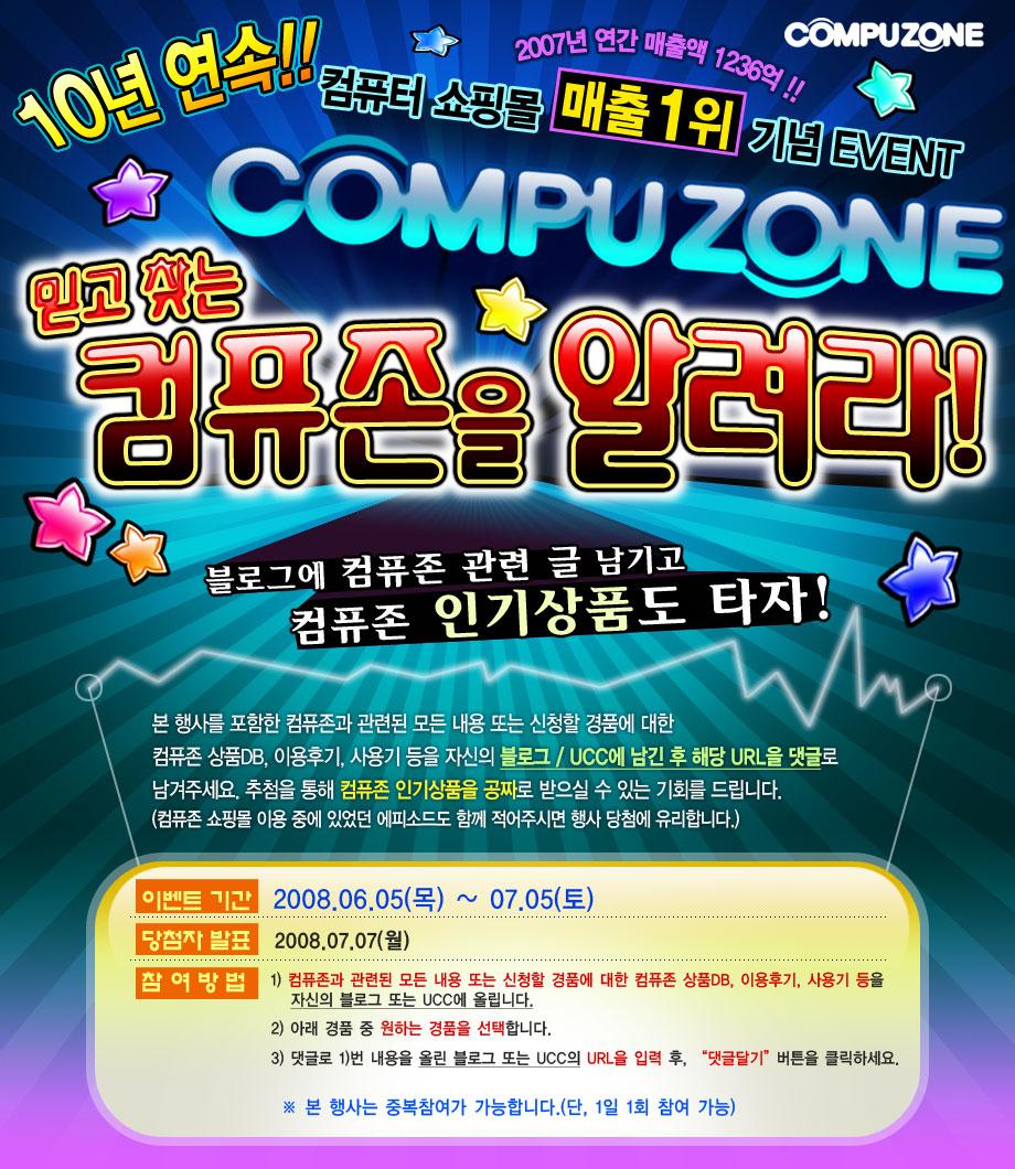컴퓨존 10년 연속 매출 1위 이벤트를 한단다.