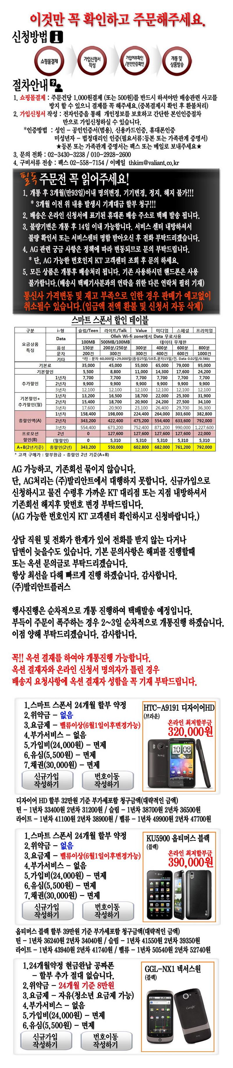애들 기변할 폰 구매 – 넥서스원 24/8만, 에이징 후 해지, 가무/유무/무부