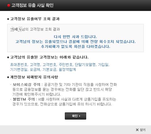 KT 고객 870만명 개인정보 털렸다고…