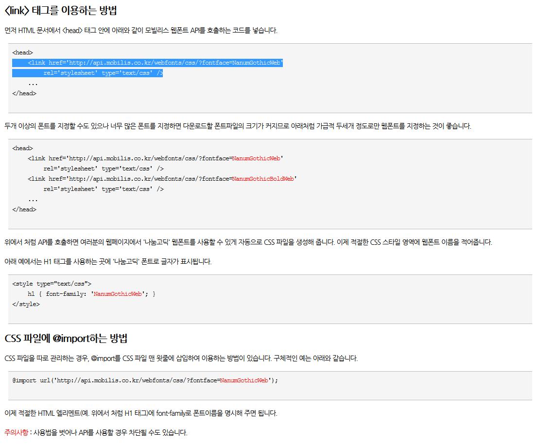 블로그/홈페이지에 나눔고딕 웹폰트 적용하기