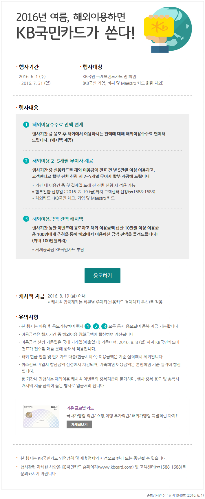 국민카드 – 2016년 여름 국민카드가 쏜다