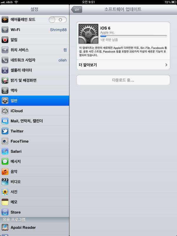 아이패드2 iOS6 업데이트…