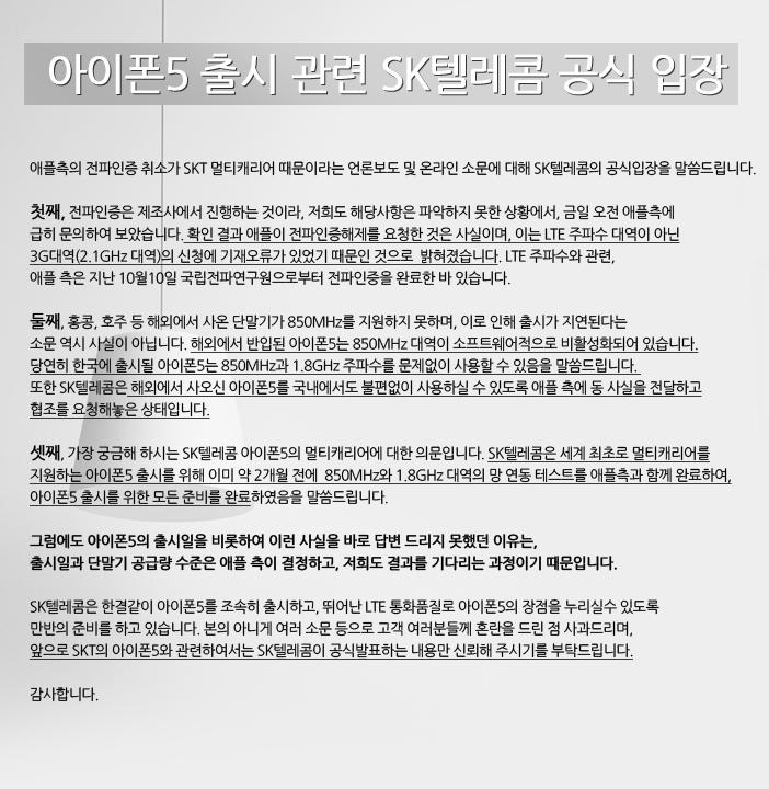 SKT의 공식 해명 – iphone5 출시 지연은 SKT 탓이 아니다