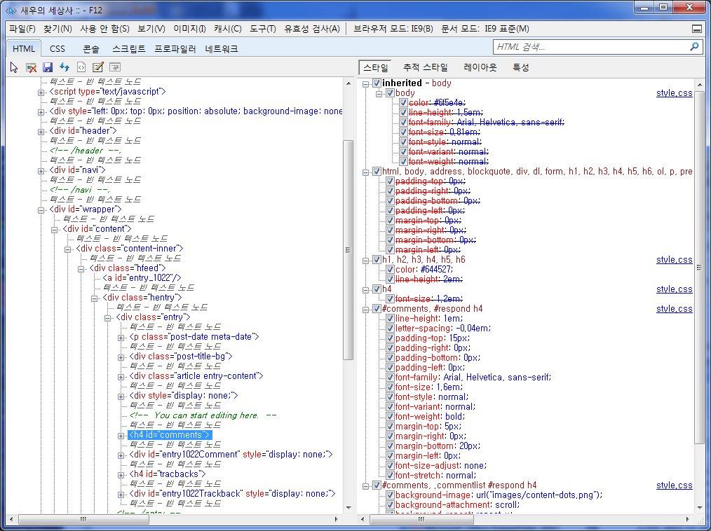 각 브라우저의 웹 개발자를 위한 툴