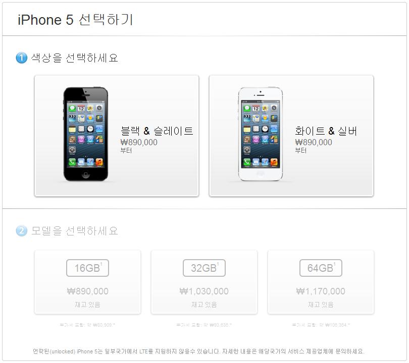 이동전화단말기자급제와 아이폰5 언락버전의 한국 판매 시작