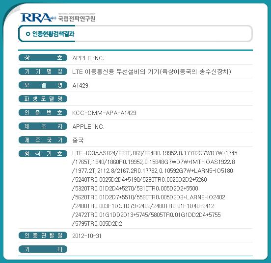 아이폰5 다시 전파인증 완료