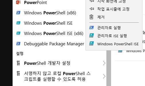 Windows 10의 Skype 삭제하기