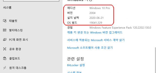 윈도우 버전 정보 확인하기