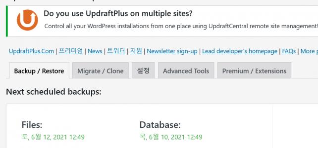 UpdraftPlus WordPress Backup plugin 사용하기